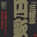 ビクター落語 二代目三遊亭円歌(8) 大出来大当り/トラタク/巻き返し/夢の富