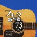 フォーク歌年鑑 '73 vol.1 フォーク&ニューミュージック大全集 10