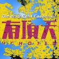 The Very Best Covers Of 有頂天
