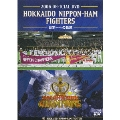 2006 OFFICIAL DVD HOKKAIDO NIPPON-HAM FIGHTERS ~日本一への軌跡~