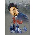 ザ・ガードマン 1967年度版 DVD-BOX Vol.2