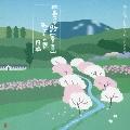四季の歌「春・夏」~みどりの国 日本