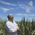 魂の歌-新垣勉ベスト・コレクション