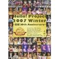 Hello!Project 2007 Winter ~集結!10th Anniversary~