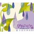 ぴあのピア Vol.4 ロマン派の誕生~シューベルト編 [2CD+DVD]