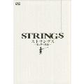ストリングス ~愛と絆の旅路~ スペシャルBOX(2枚組)