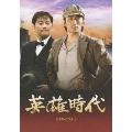 英雄時代 DVD-BOX III(5枚組)