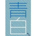 シナリオ登竜門2001 青と白で水色