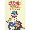 ど根性ガエル SPECIAL DVD-BOX 2(10枚組)