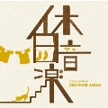 休日音楽 DISCOVER JAPAN
