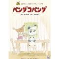 パンダコパンダ[VWDZ-8726][DVD] 製品画像