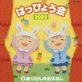 2008 はっぴょう会 1 ありさんのおはなし(未就園児)