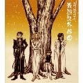 COMIC ZERO-SUM CD COLLECTION ドラマCD「最遊記外伝」1