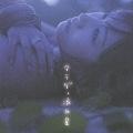 クラゲ、流れ星  [CD+DVD]