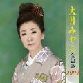 大月みやこ 全曲集 2009