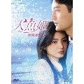 人魚姫 DVD-BOX 1(8枚組)