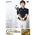 内藤雄士/ツアープロコーチ 内藤雄士 Golfer's Base クラブ特性を最大限に活かすテクニック Part1 [GNBW-1247]
