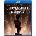 GHOST IN THE SHELL/攻殻機動隊2.0[BCXA-0100][Blu-ray/ブルーレイ] 製品画像