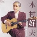 ザ・ベスト 木村好夫ギター・デラックス