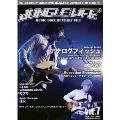 JUNGLE★LIFE+ VOL.7