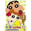 クレヨンしんちゃん TV版傑作選 第3期シリーズ 17 ひまわりにつかまれちゃったゾ