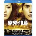 感染列島 [Blu-ray Disc+DVD]