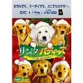 サンタ・バディーズ 小さな5匹の大冒険 [DVD+microSD]
