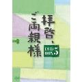 拝啓、ご両親様 DVD-BOX5