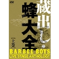 蔵出し・蜂大全 - BARBEE BOYS LIVE STAGE ANTHOLOGY - 上巻