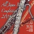 全日本吹奏楽コンクール2009 Vol.14 職場・一般編II