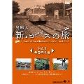 泉麻人 新・ロバスの旅 Vol.1 みちのく編