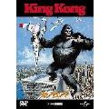 キングコング(1976)<初回生産限定版>