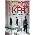 実験室KR-13[BIBF-7833][DVD] 製品画像