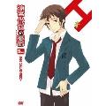涼宮ハルヒの憂鬱5.999999 (第8巻)<初回限定版>
