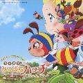 昆虫物語 みつばちハッチ~勇気のメロディ~ オリジナル・サウンドトラック
