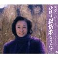 美空ひばり カバーソング コレクション ~叙情歌をうたう