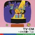 TV-CM ~ジャズ編~ ベスト