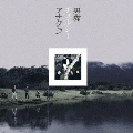アナグラ [CD+DVD]<初回生産限定盤>