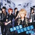 全身全霊LIVES [CD+DVD]<初回限定盤B>