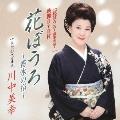 花ぼうろ~霧氷の宿~ / 天空のペガサス [CD+DVD]