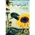 向日葵 -Himawari- 完全版 [2CD+DVD]<完全限定生産盤>