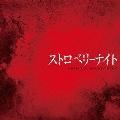 フジテレビ系ドラマ ストロベリーナイト オリジナルサウンドトラック