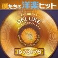 僕たちの洋楽ヒット・デラックス VOL.4 : 1973-76