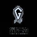 ゲルニカ ~GUERNICA 30 TH ANNIVERSARY~<限定生産盤>