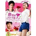 恋せよ シングルママ DVD-BOX1