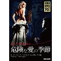 危険な愛の季節 DVD