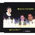 星降る街角2012 / 洋子の赤い傘