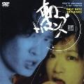 東口DVD<限定生産版>