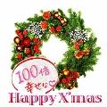 100倍幸せなハッピー・クリスマス