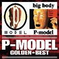 ゴールデン☆ベスト P-MODEL 「P-MODEL」&「big body」<期間限定盤>